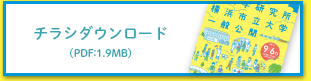 Download(PDF:1.9MB) Japanese Only